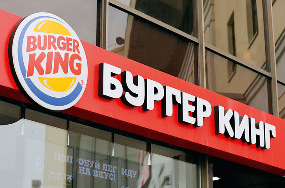 Burger King a sa crypto-monnaie